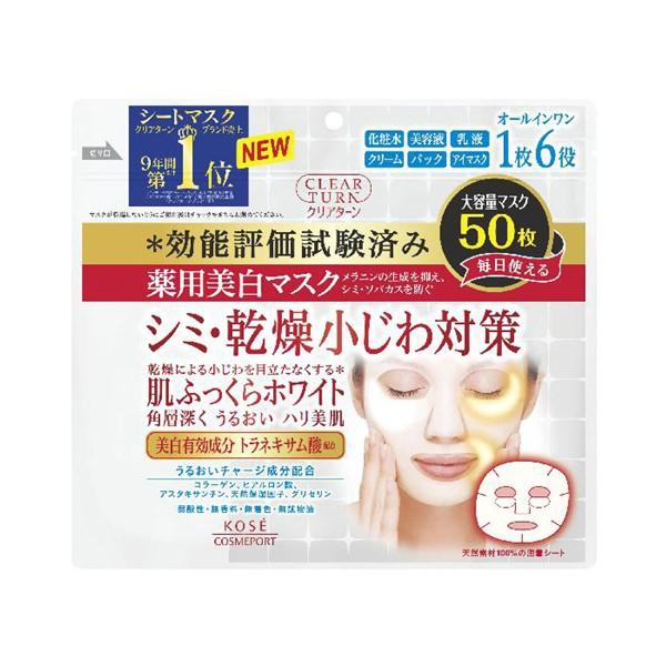 KOSE CLEAR TURN 藥用美白面膜 潤白肌膚 50片 490ml