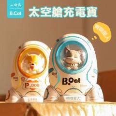 P.Dog太空艙充電寶/中華田園犬/動漫移動電源10000毫安,可愛卡通小巧便攜快充,適用IPHONE、華為、OPPO通用