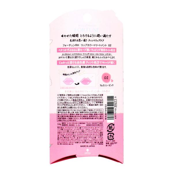 FORTUNE 持久潤色護唇膏 02粉色