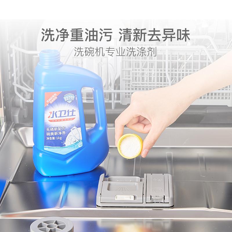 除油除菌 洗碗機用洗碗粉鹽亮碟劑套裝