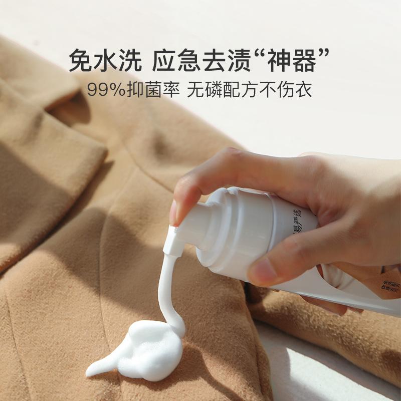 99%除菌率,免水洗泡沫抑菌毛呢大衣乾洗劑