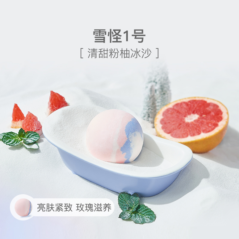 極光雪怪系列 助眠養生精油泡泡沐浴足浴球