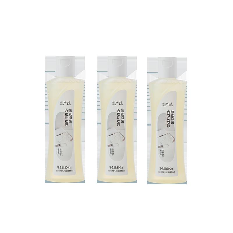 除菌去血漬,酵素抑菌內衣洗衣液 200g400g