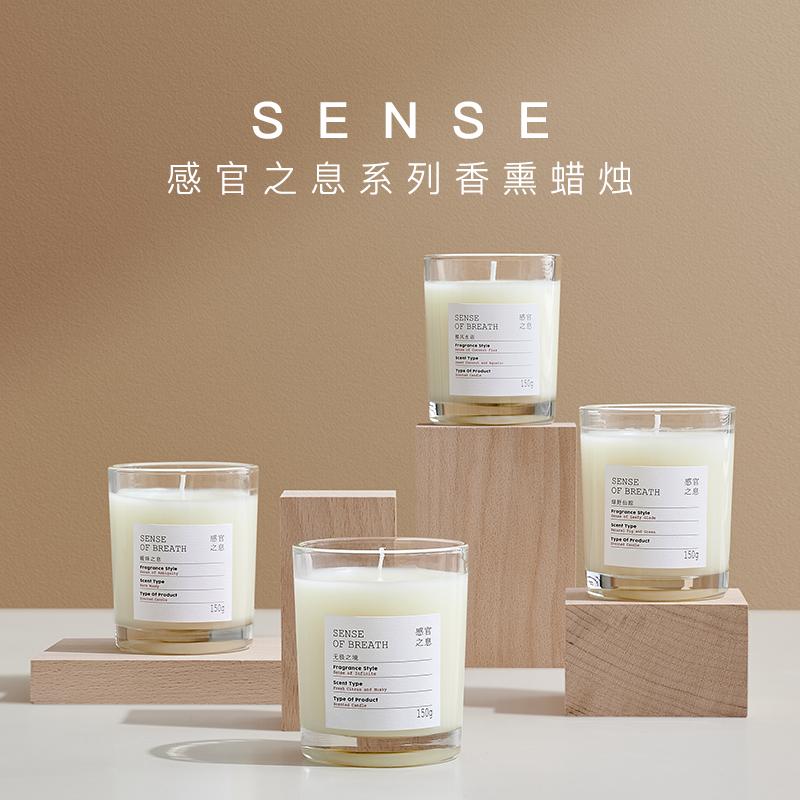 點燃生活儀式感 Sense感官之息系列香薰蠟燭