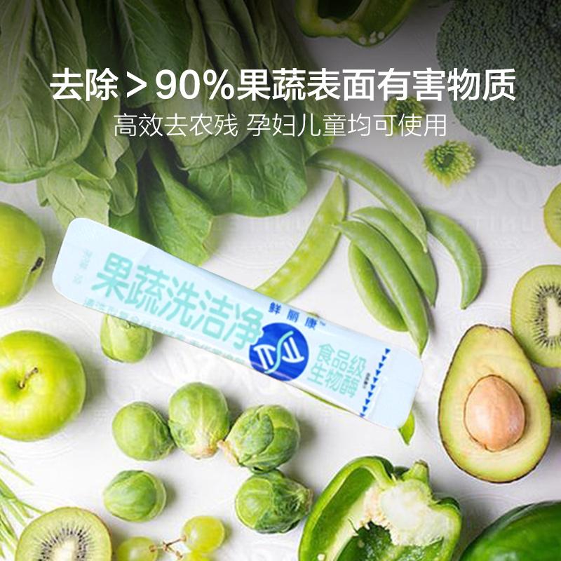 去除90%+有害物質 果蔬去農殘洗潔淨