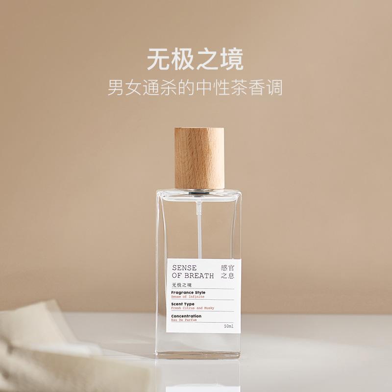 刻在記憶裏的小眾香 Sense感官之息香水EDP