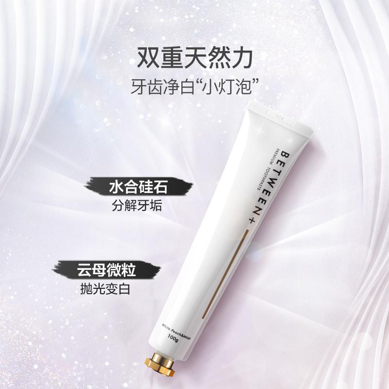牙漬橡皮擦 韓國between淨白牙膏100g