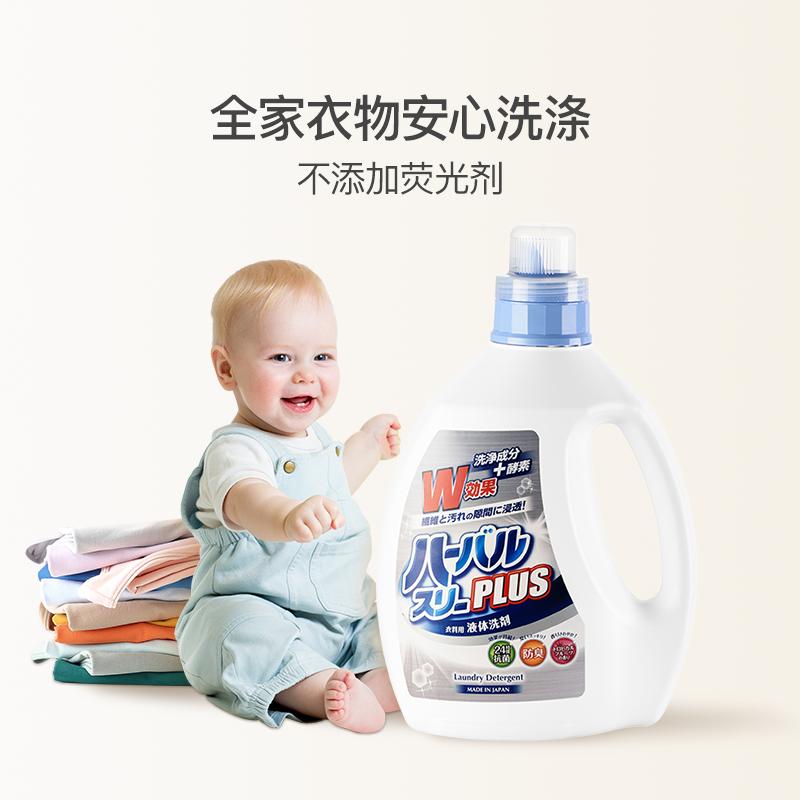 無懼汗臭抗菌祛味 日本美淨榮洗衣液 2kg