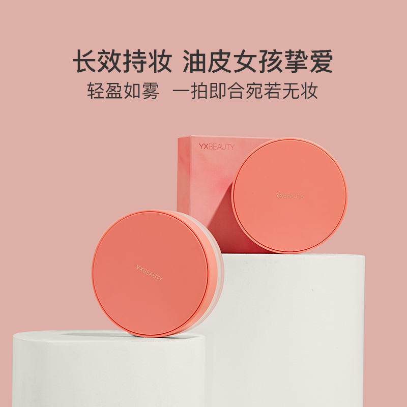 自帶柔焦美顏濾鏡,控油隔離定粧散粉