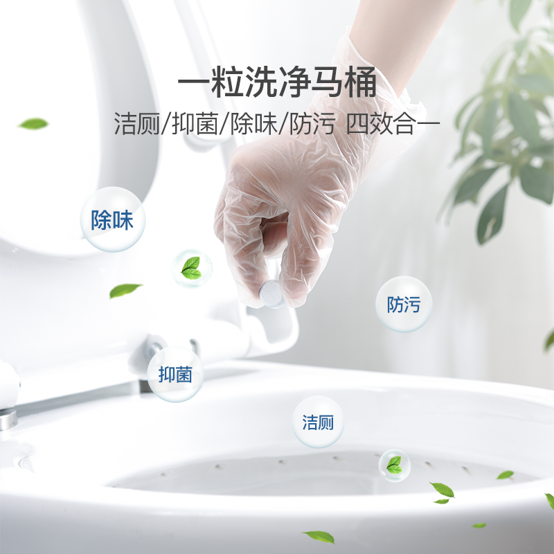 遇水發泡全自動清潔 日本馬桶清潔泡騰片3顆
