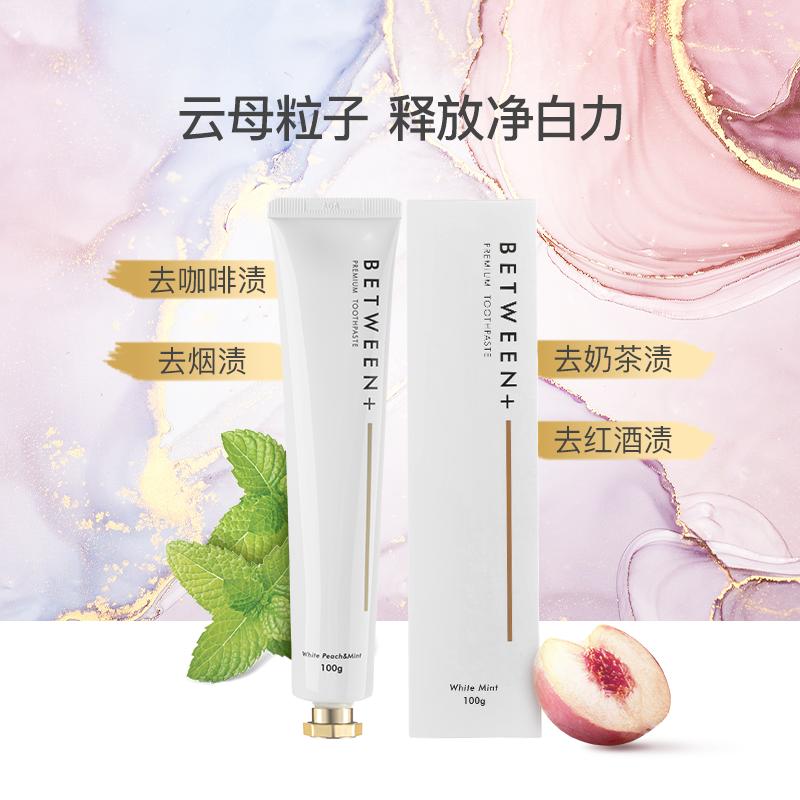 【囤貨裝】韓國between淨白牙膏 *4支
