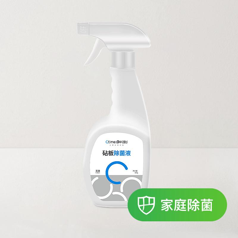 廚房器具砧板除菌噴霧 500g