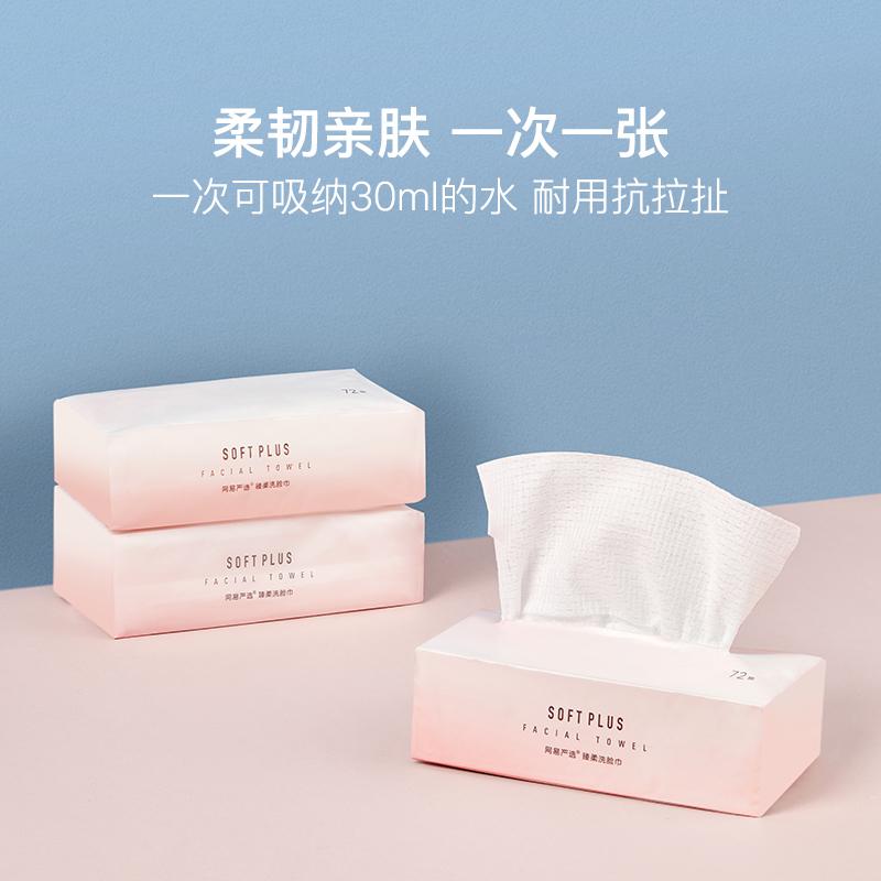 加厚加大 乾濕兩用抽取式洗臉巾 72抽包