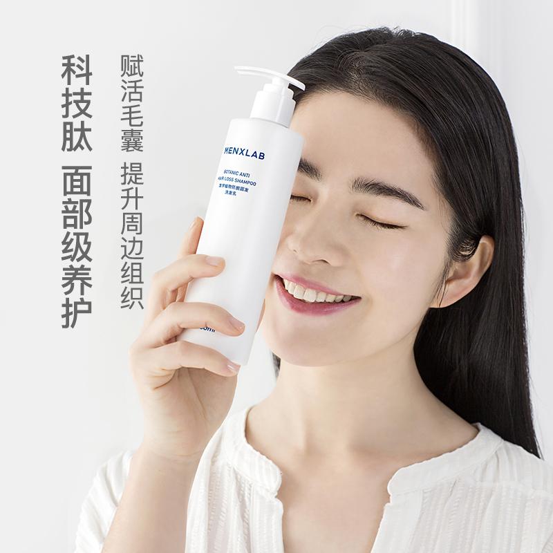 Menxlab發學植物防脱固發洗髮水