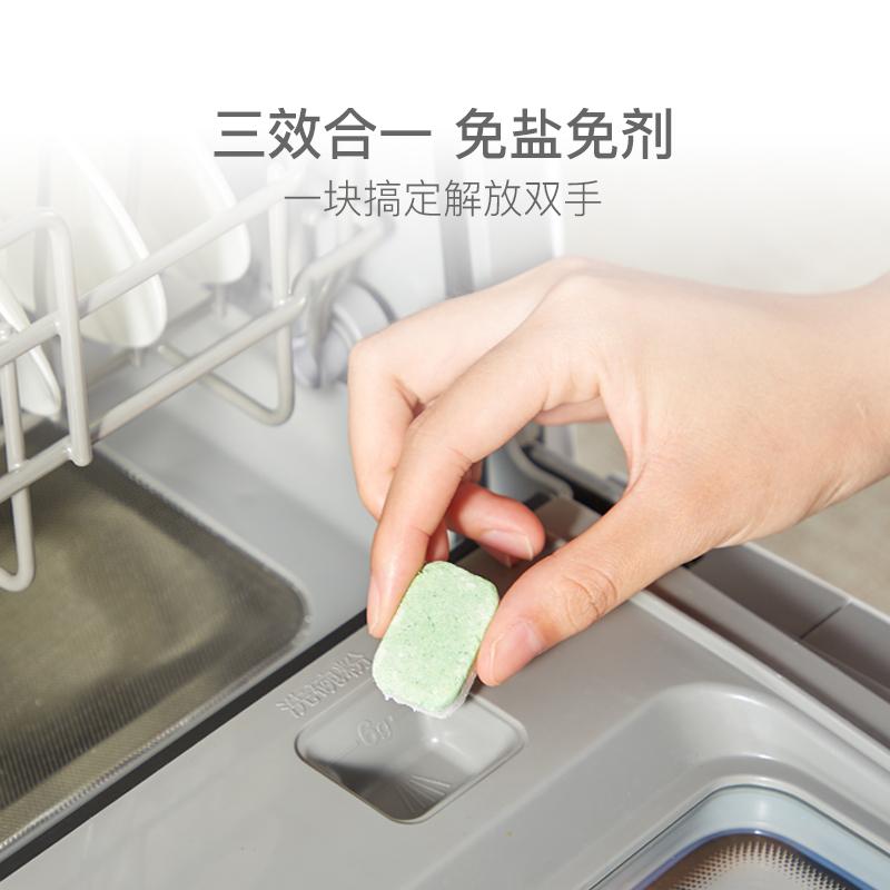 多效合一 洗碗機用洗碗塊