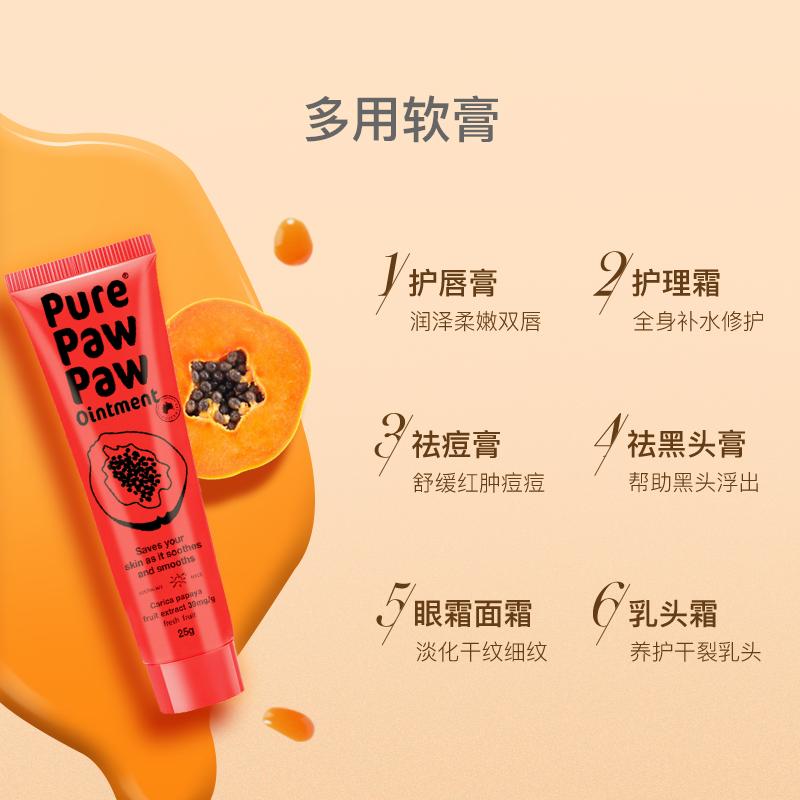 高效滋潤多用膏 澳洲Pure Paw Paw番木瓜膏