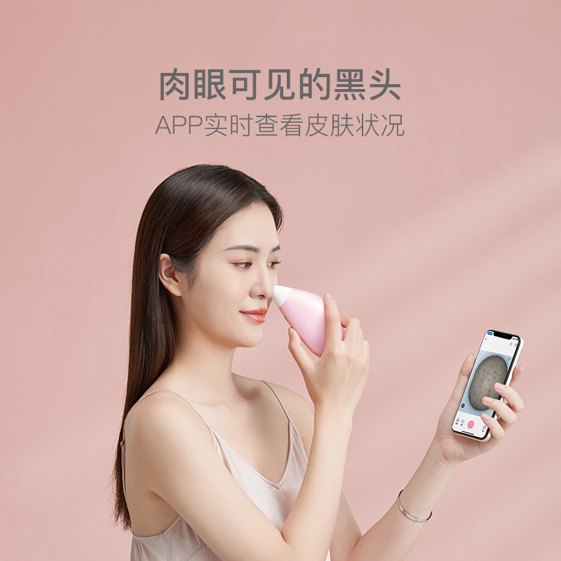 硅膠吸頭更護膚,無線可視黑頭儀