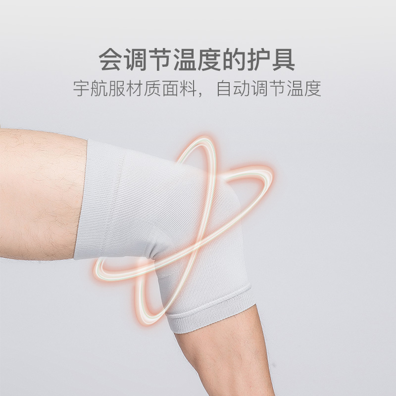 鎖温黑科技持久保暖 日本Sconcept護膝護腕
