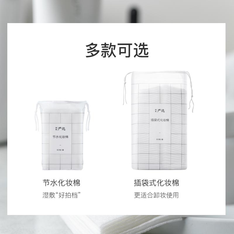 80片裝 插袋式壓邊化粧棉省水化粧棉