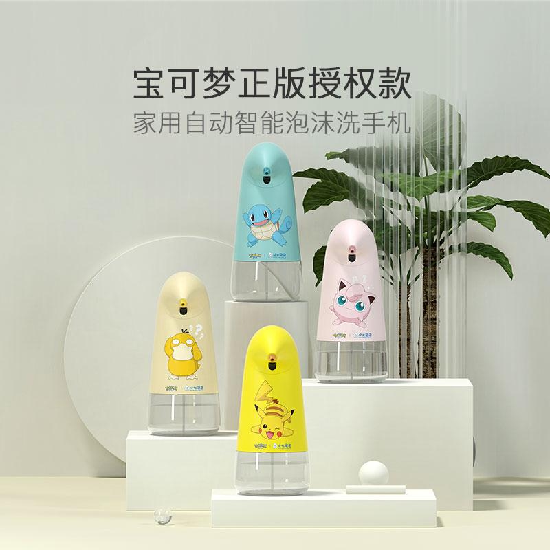 寶可夢聯名款 智能感應泡沫洗手機