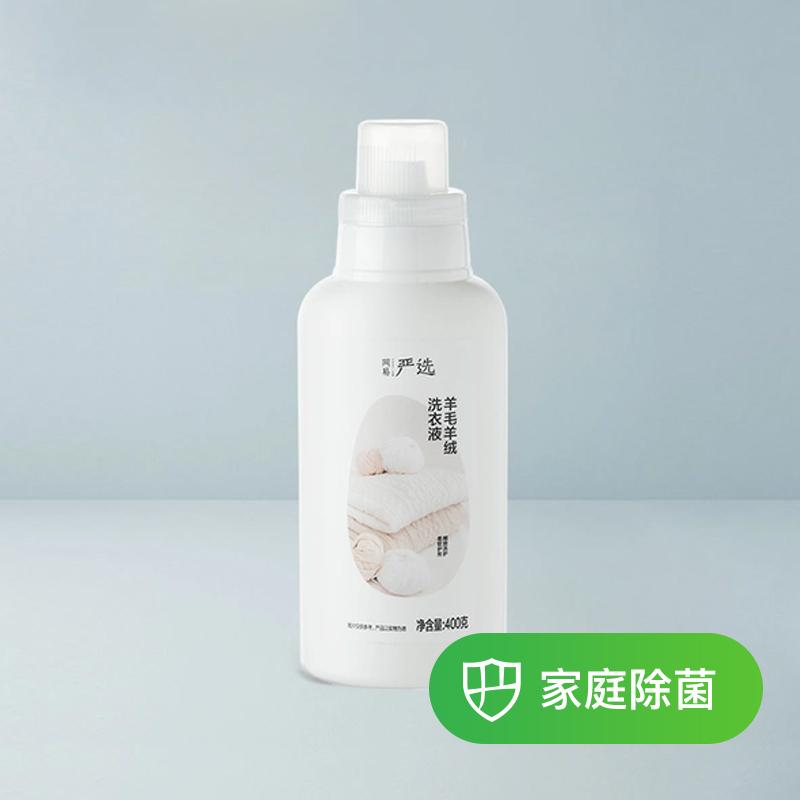 99%除菌率,精緻柔護絲質羊毛抑菌洗衣液