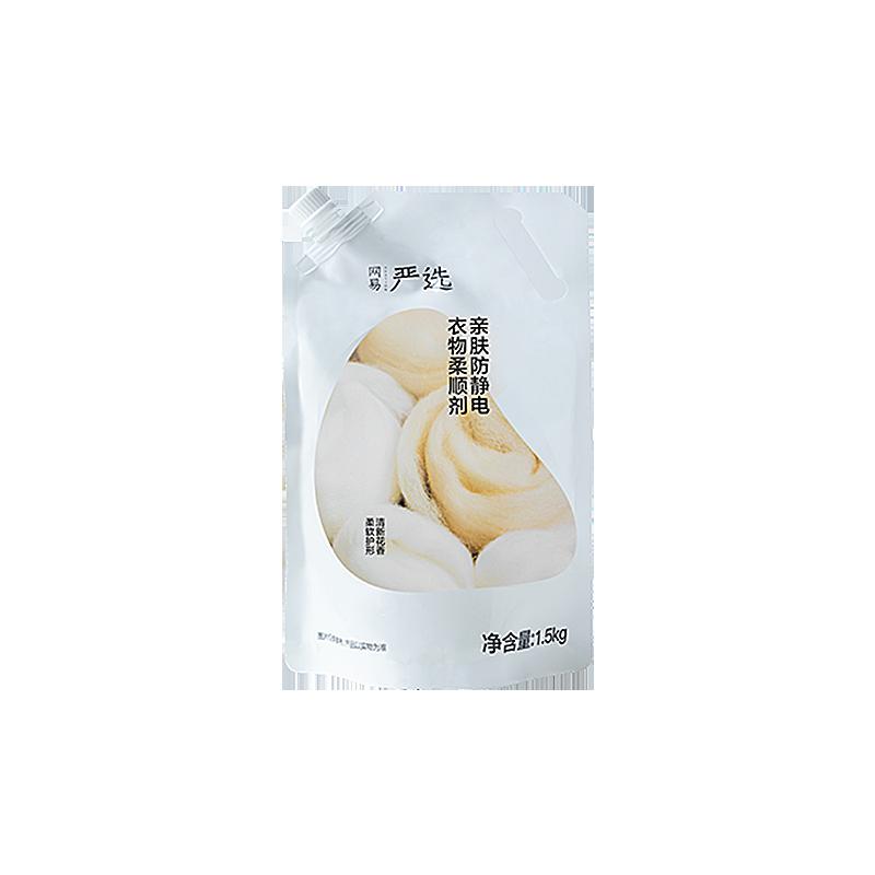 絲蛋白精華,親膚防靜電衣物柔順劑