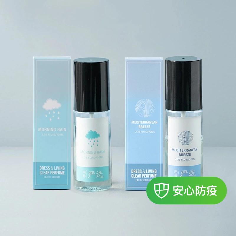 抑菌率高達94% 隨身帶的韓國香氛除菌噴霧