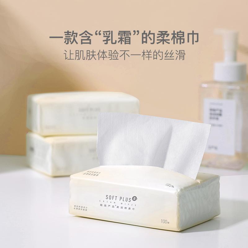 擦臉就像抹乳霜 柔潤保濕洗臉巾 100抽包