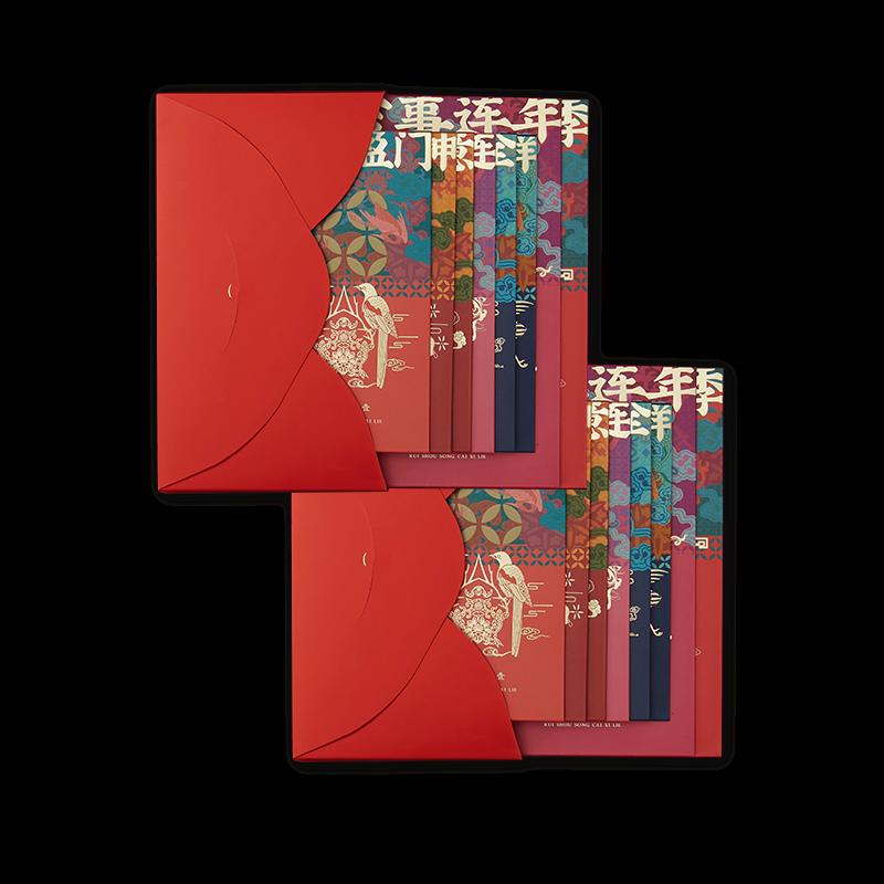 【直播間補貼價】瑞獸送財新年特藏版紅包