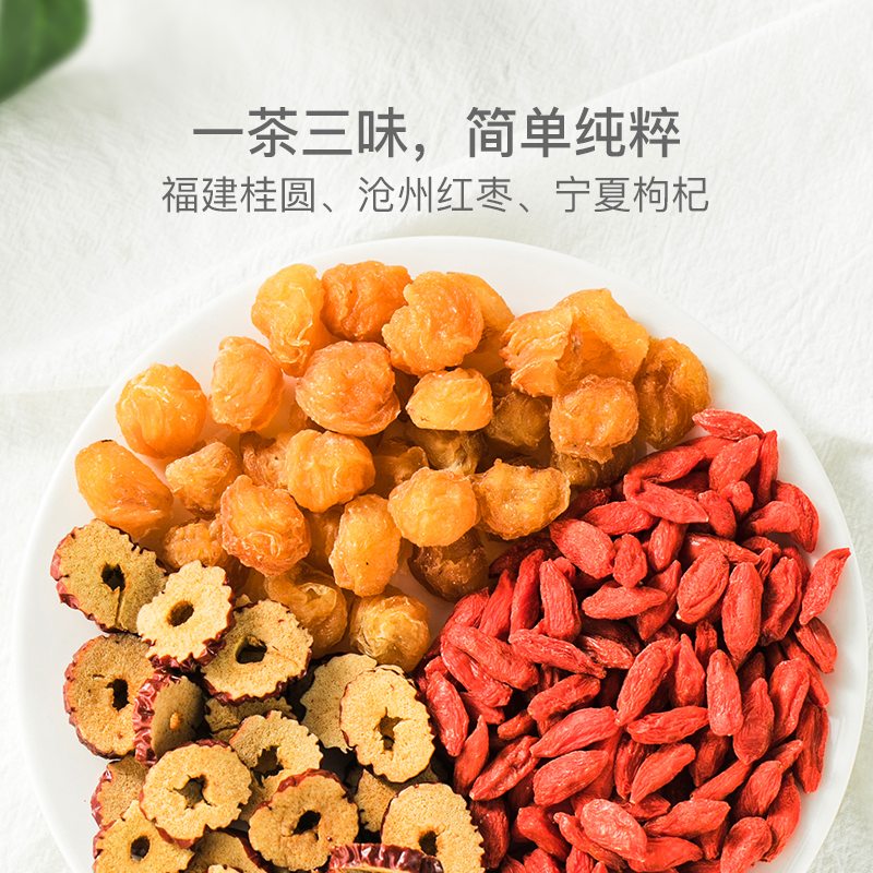 春天暖暖的,桂圓紅棗枸杞茶 100克(10袋)