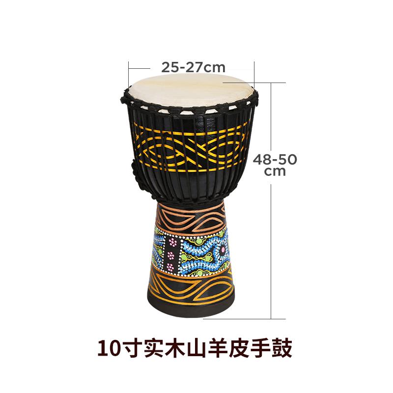 初學入門山羊皮810寸雕刻實木非洲鼓