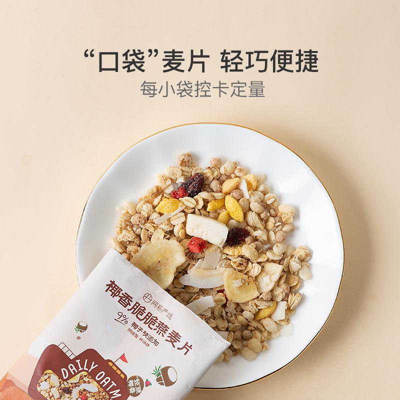 元氣口袋麥片,每日穀物燕麥片 30克*7袋