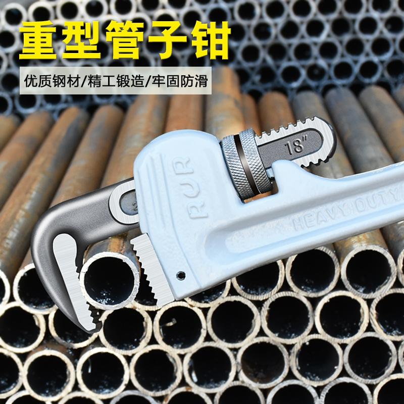 鋭爾重型管子鉗 水暖家用萬能扳手